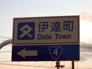 datetown