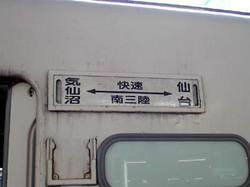 minamisanrikusabo060115